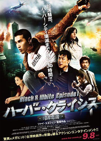 ハーバー・クライシス<湾岸危機>Black & White Episode 1