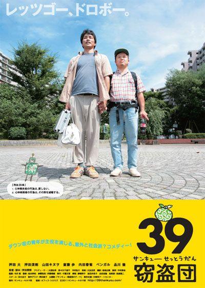 39窃盗団(サンキューせっとうだん)