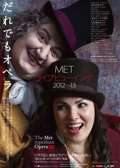 METライブビューイング/モーツァルト《皇帝ティートの慈悲》