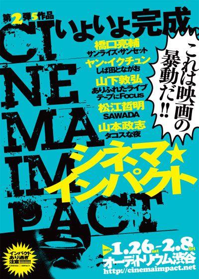 シネマ☆インパクト Vol.2/しば田とながお