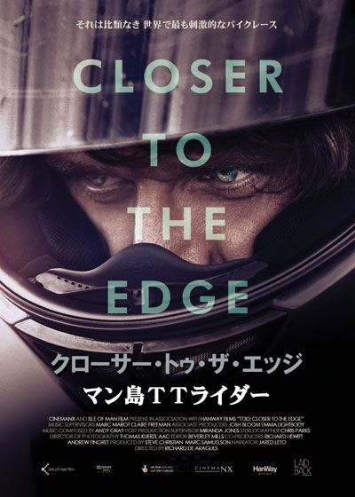 CLOSER TO THE EDGE マン島TTライダー