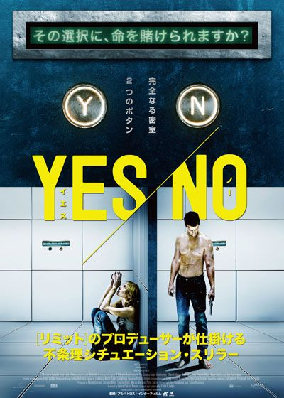 YES / NO イエス・ノー