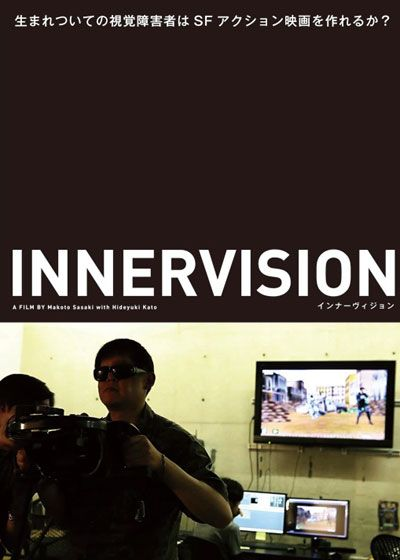INNERVISION インナーヴィジョン