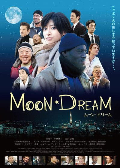 MOON DREAM ムーン・ドリーム