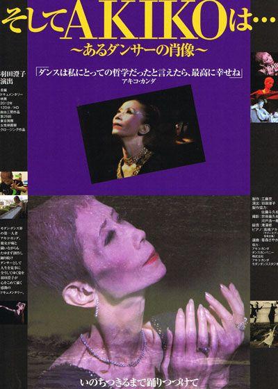 そしてAKIKOは… ~あるダンサーの肖像~