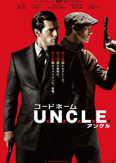 コードネーム U.N.C.L.E.