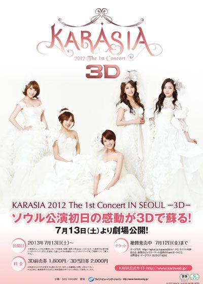 KARASIA 2012 The 1st Concert IN SEOUL -3D-