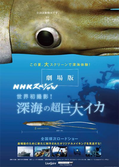 Livespire 「劇場版 NHKスペシャル 世界初撮影!深海の超巨大イカ」
