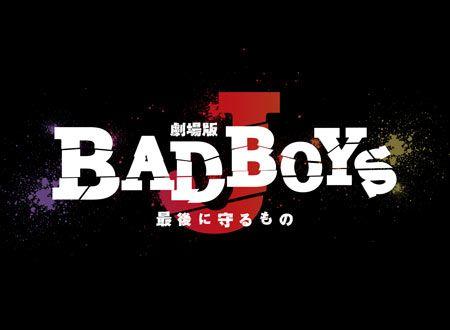 劇場版 BAD BOYS J-最後に守るもの-