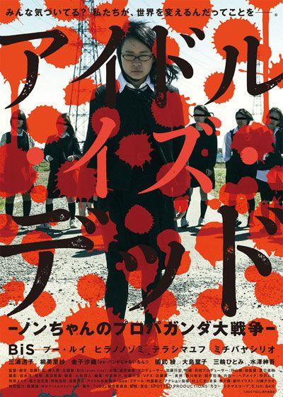 アイドル・イズ・デッド-ノンちゃんのプロパガンダ大戦争-