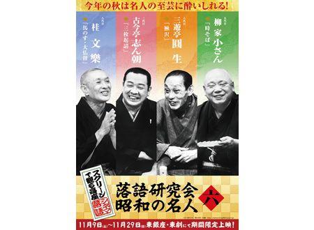 スクリーンで観る高座・シネマ落語「落語研究会 昭和の名人 六」