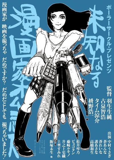 ポーラーサークル ~未知なる漫画家オムニバス