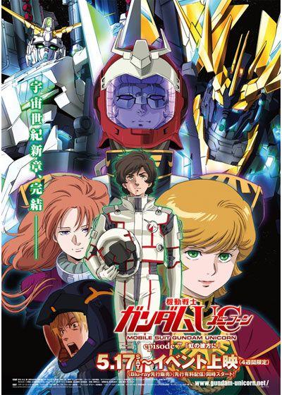 機動戦士ガンダムUC(ユニコーン)/episode 7 虹の彼方に