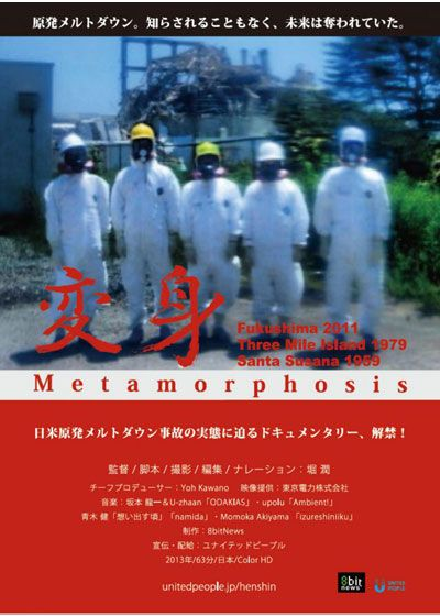 変身 - Metamorphosis