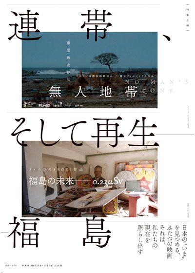 福島の未来-0.23μSV(マイクロシーベルト)