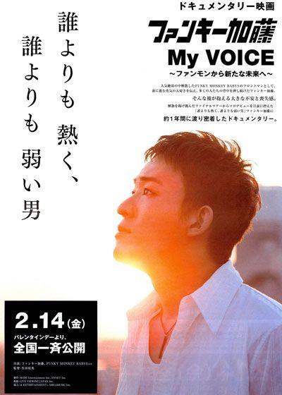 ファンキー加藤 / My VOICE~ファンモンから新たな未来へ~