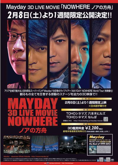 Mayday 3D LIVE MOVIE 「NOWHERE ノアの方舟」