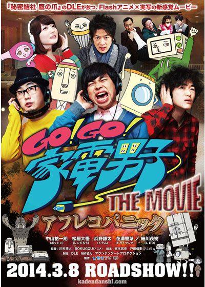 Go!Go!家電男子THE MOVIE~アフレコパニック~
