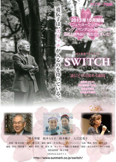 村上和雄ドキュメント「SWITCH」~遺伝子が目覚める瞬間~
