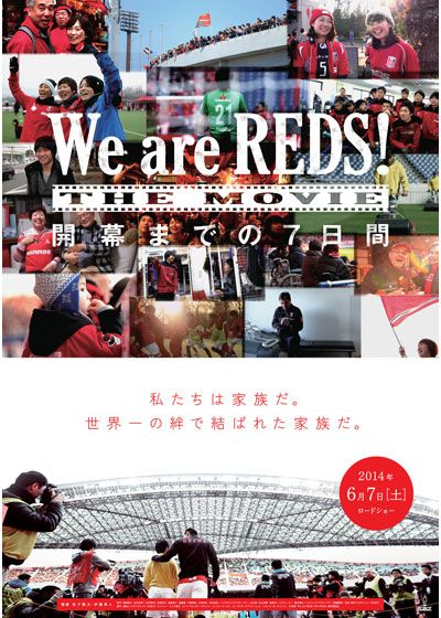 We are REDS!THE MOVIE 開幕までの7日間
