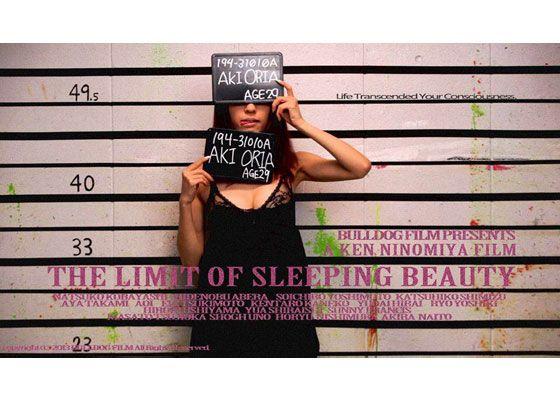 眠れる美女の限界
