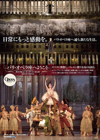 パリ・オペラ座へようこそ ライブビューイング シーズン2 2013~2014/眠れる森の美女
