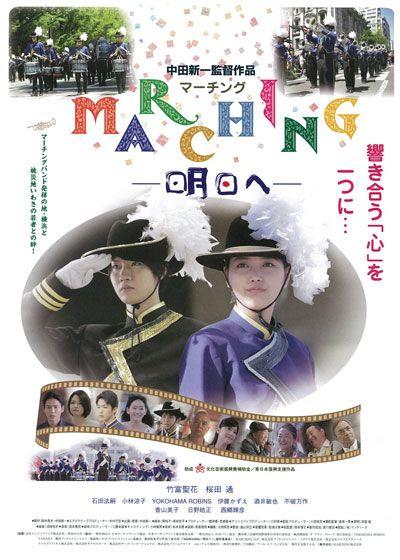 MARCHING-明日へ-