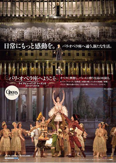 パリ・オペラ座へようこそ ライブビューイング シーズン2 2013~2014/椿姫