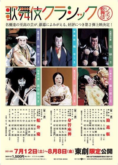 シネマ歌舞伎/歌舞伎クラシック 身替座禅