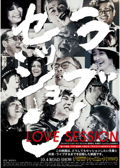 LOVE SESSION