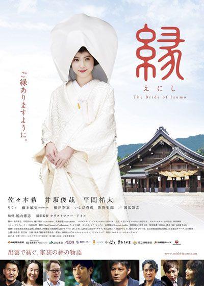 縁(えにし)The Bride of Izumo