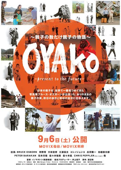 OYAKO~present to the Future~