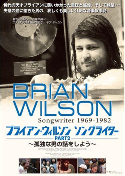 ブライアン・ウィルソン ソングライター PART2 ~孤独な男の話をしよう~