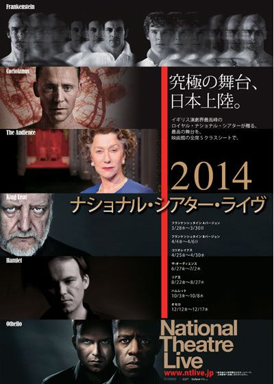 ナショナル・シアター・ライヴ2014/ハムレット