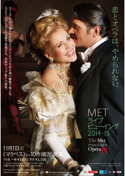 METライブビューイング2014-15/モーツァルト《フィガロの結婚》
