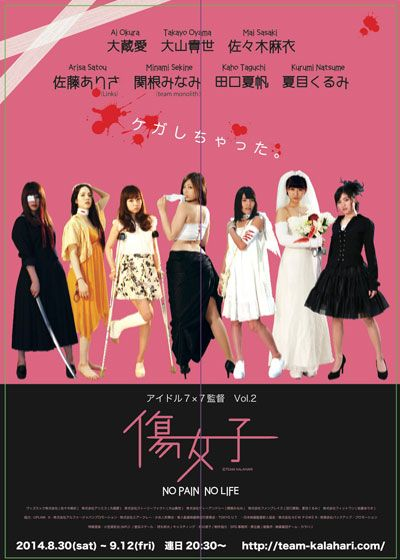 アイドル7×7監督 Vol.2 傷女子