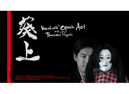 ボーカロイド(TM) オペラ 葵上 with 文楽人形