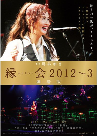 中島みゆき「縁会2012~3 劇場版」