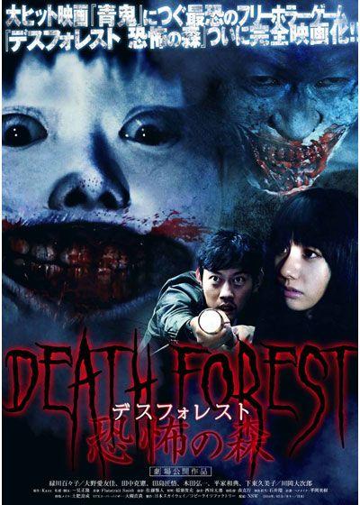 デスフォレスト 恐怖の森