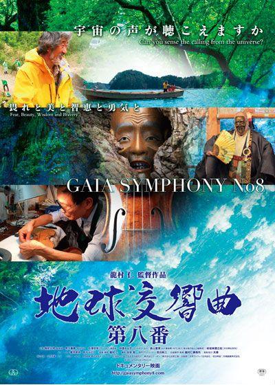 ガイアシンフォニー 地球交響曲第八番