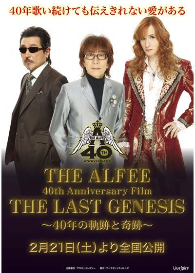 THE ALFEE 40th Anniversary Film THE LAST GENESIS ~40年の軌跡と奇跡~