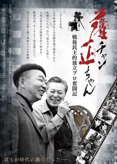 薩チャン 正ちゃん~戦後民主的独立プロ奮闘記~