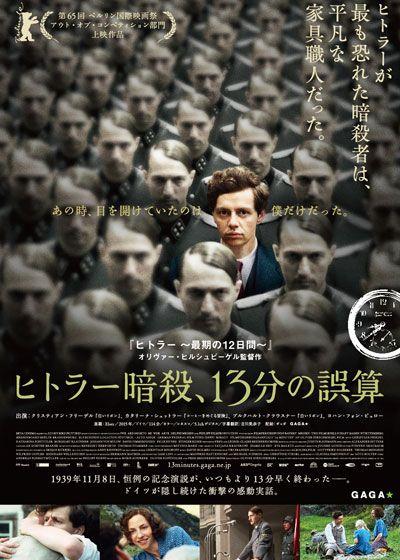 ヒトラー暗殺、13分の誤算