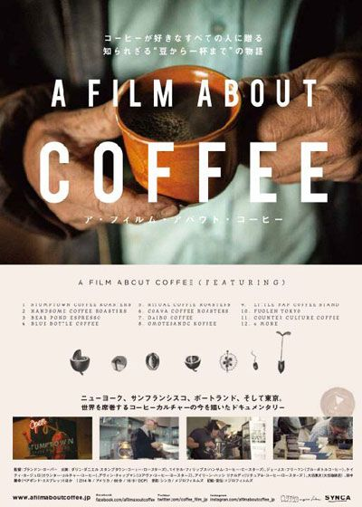 A Film About Coffee(ア・フィルム・アバウト・コーヒー)