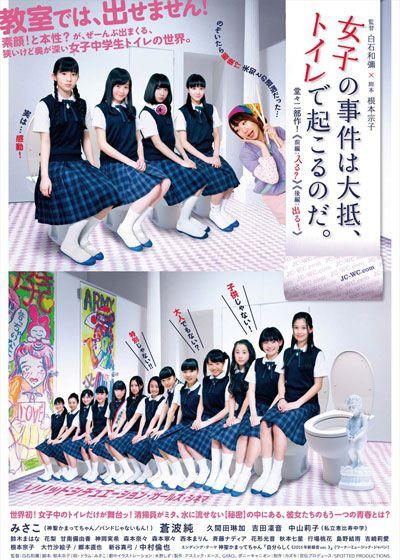 劇場版『女子の事件は大抵、トイレで起こるのだ。』【前編:入る?】