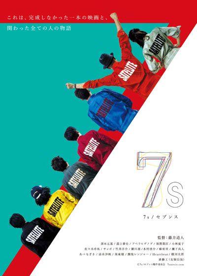 7s [セブンス]
