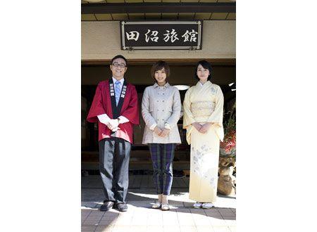 田沼旅館の奇跡