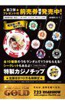 尾田栄一郎描き下ろし特製カジノチップ(イヤホンジャック付)