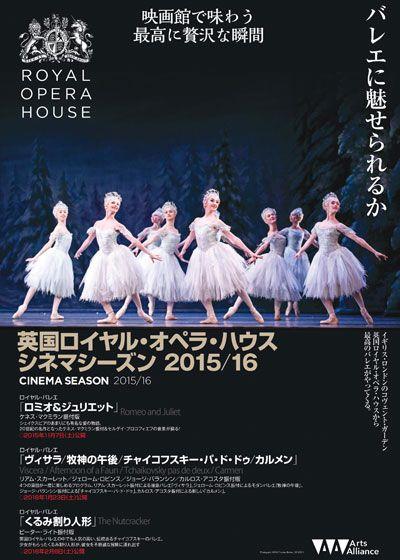 英国ロイヤル・オペラ・ハウス シネマシーズン2015/16/ロイヤル・バレエ 「くるみ割り人形」