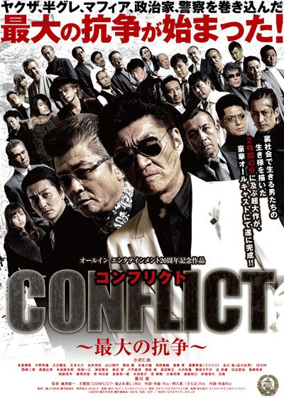 CONFLICT ~最大の抗争~
